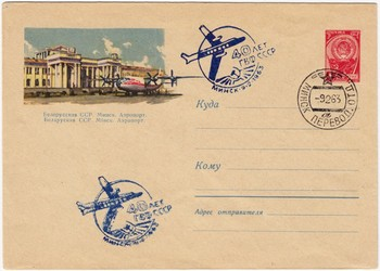 Belarus Minsk An10 airmail cover (Medium).jpg