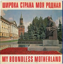 boundless motherland (1) (Medium).jpg